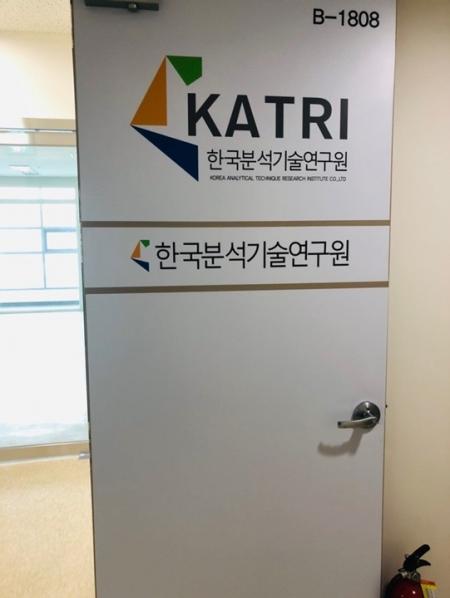 한국분석기술연구원(KATRI) 군포아이티벨리 인테리어